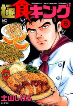 極食キング 5【電子書籍】