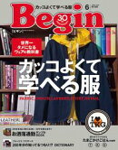 Begin(ビギン) 2018年6月号