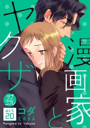 【ラブコフレ】漫画家とヤクザ act.20【電子書籍】[ コダ ]