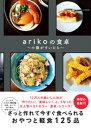 arikoの食卓 - 小腹が空いたら -【電子書籍】[ ariko ]