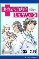 多摩の台病院ものがたり(3)