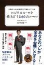 9割の人が小物選びで損をしている ビジネススーツを格上げする60のルール【電子書籍】[ 宮崎俊一 ]