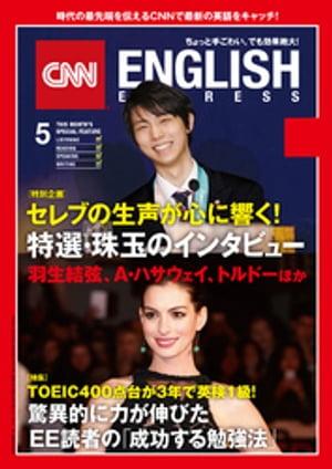 [音声DL付き]CNN ENGLISH EXPRESS 2018年5月号【電子書籍】[ CNN English Express ]