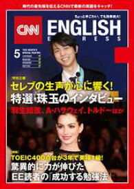 [音声DL付き]CNN ENGLISH EXPRESS 2018年5月号【電子書籍】[ CNN English Express ]