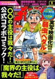 週刊少年チャンピオン2020年9号【電子書籍】[ 渡辺航 ]