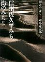 街道をゆく 9【電子書籍】[ 司馬遼太郎 ]