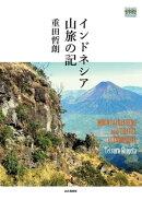 インドネシア山旅の記