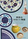 東欧のかわいい陶器ポーリッシュポタリーと、ルーマニア、ブルガリア、ハンガリー、チェコに受け継がれる伝統と模様【…