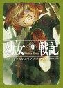幼女戦記 10 Viribus Unitis【電子書籍】[ カルロ・ゼン ]