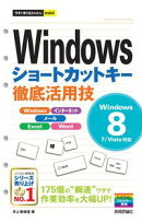 Windowsショートカットキー徹底活用技[Windows 8/7/Vista対応]