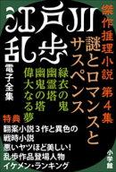 江戸川乱歩 電子全集8 傑作推理小説集 第4集
