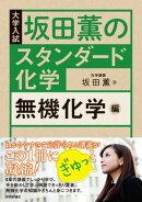 坂田薫の スタンダード化学 ー無機化学編