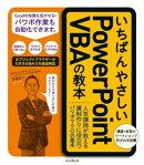 いちばんやさしいPowerPoint VBAの教本 人気講師が教える資料作りに役立つパワポマクロの基本