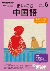 NHKラジオ まいにち中国語 2019年6月号[雑誌]
