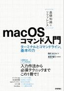 [基礎知識+リファレンス]macOSコマンド入門 ーーターミナルとコマンドライン、基本の力