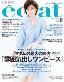 eclat 2019年6月号【無料試し読み版】