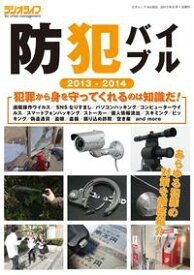 防犯バイブル2013-2014 三才ムック vol.602【電子書籍】[ 三才ブックス ]