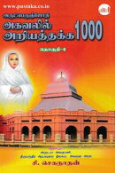 Arutperunjothi Agavalil Ariyathakka 1000 - Thoguthi 4