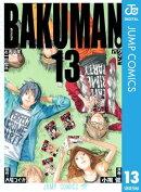 バクマン。 モノクロ版 13