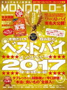 MONOQLO 2018年1月号【電子書籍】[ 晋遊舎 ]