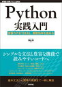 Python実践入門 ── 言語の力を引き出し、開発効率を高める【電子書籍】[ 陶山嶺 ]