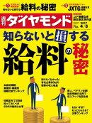 週刊ダイヤモンド 17年4月8日号