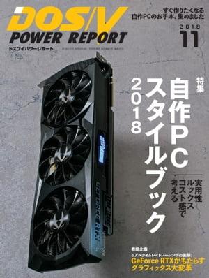 DOS/V POWER REPORT 2018年11月号【電子書籍】