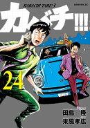 カバチ!!! ーカバチタレ!3ー(24)