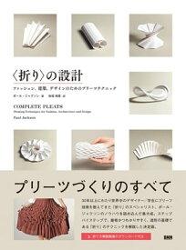 〈折り〉の設計 - ファッション、建築、デザインのためのプリーツテクニック ファッション、建築、デザインのためのプリーツテクニック【電子書籍】[ ポール・ジャクソン ]