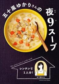 レンチンで1人分! 五十嵐ゆかりさんの夜9スープ【電子書籍】[ オレンジページ ]