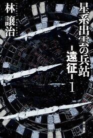 星系出雲の兵站ー遠征ー 1【電子書籍】[ 林 譲治 ]