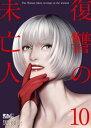 復讐の未亡人 10【電子書籍】[ 黒澤R ]