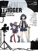 月刊MdN 2017年5月号(特集:TRIGGERー若きアニメスタジオ「トリガー」の5年半史)