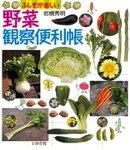 野菜観察便利帳