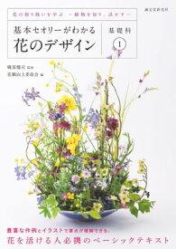 基本セオリーがわかる花のデザイン 〜基礎科1〜 花の取り扱いを学ぶー植物を知り、活かすー【電子書籍】[ 花職向上委員会 ]