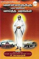 Vallalarukku Mattume Vaitha Varangal