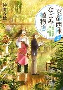 京都西陣なごみ植物店 2