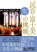 『民衆こそ王者』に学ぶ 「民音・富士美」の挑戦