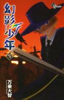 幻影少年(5)