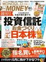 MONOQLO the MONEY 2018年6月号【電子書籍】[ 晋遊舎 ]