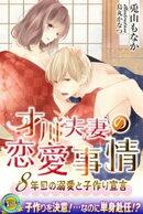 才川夫妻の恋愛事情 〜8年目の溺愛と子作り宣言【電子書籍限定版】