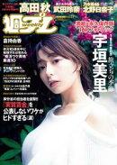 週プレ No.17 4月29日号