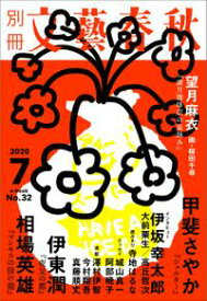 別冊文藝春秋 電子版32号 (2020年7月号)【電子書籍】