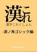 漢これ -漢字これくしょん-