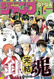 ジャンプGIGA 2019 WINTER vol.3【電子書籍】[ 週刊少年ジャンプ編集部 ]