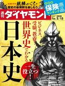 週刊ダイヤモンド 20年2月15日号