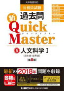 公務員試験 過去問 新クイックマスター 人文科学I (日本史・世界史) 第8版