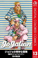 ジョジョの奇妙な冒険 第8部 カラー版 13