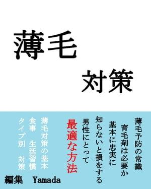 薄毛対策【薄毛予防の常識】男性にとって最適な方法【電子書籍】[ Yamada ]
