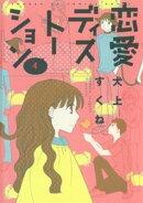 恋愛ディストーション(4)